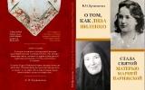 Вышла в свет книга Ксении Кривошеиной «О том, как Лиза Пиленко стала святой матерью Марией Парижской»