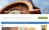 Создана новая версия интернет-сайта Михаило-Архангельского храма в Альтее