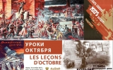 В Духовно-культурном центре в Париже начала работу выставка и прошла конференция, посвященные 100-летию Октябрьской революции в России