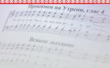 Открыт набор на певческие курсы при Трехсвятительском кафедральном храме в Париже