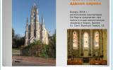 Серафимовскому приходу в Бордо будет передан в дар католический храм