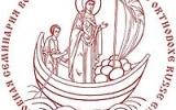 """В Русской духовной семинарии состоится научный симпозиум """"Актуальные проблемы философии науки"""""""