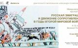 Состоялся круглый стол «Русская эмиграция и Движение Сопротивления в годы Второй мировой войны», посвященный 75-летию Великой Победы в Отечественной войне