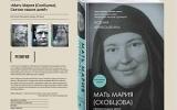 Книга о матери Марии (Скобцовой) номинирована на литературную премию в России