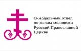 Состоялась онлайн-конференция Синодального отдела по делам молодежи