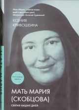 """На сайте """"Живая вода"""" опубликована рецензия на книгу Ксении Кривошеиной """"Мать Мария (Скобцова). Святая наших дней"""""""