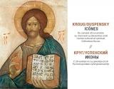 Выставка икон Леонида Успенского и инока Григория (Круга) в Духовно-культурном центре в Париже