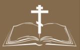 Концепция деятельности епархиального миссионерского отдела