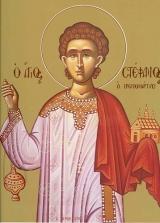 первомученика архидиакона Стефана