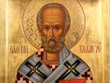 святителя Николая Чудотворца